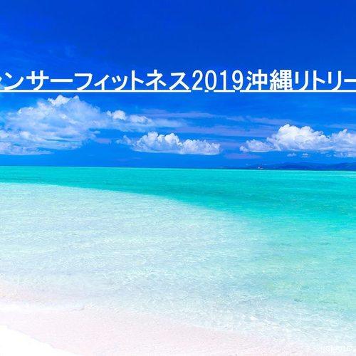 2019沖縄リトリート 4月21、22日(日曜、月曜)