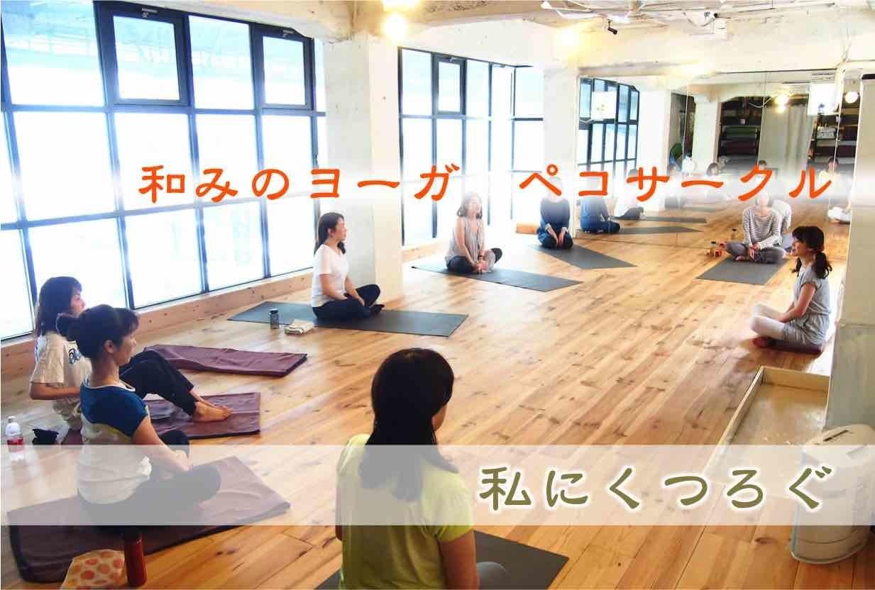 大阪で「和みのヨーガ」ペコサークル