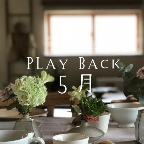 Playback Maggoo 2018年5月 参加型 過去のレッスンで人気のレシピをもう一度!!