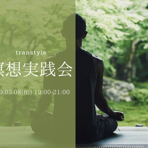 ◇オンライン◇ transtyle瞑想実践会