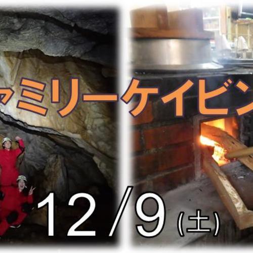 【12/9(土)限定】冬のファミリーケイビング ~かまど炊き体験&温泉入浴つき~