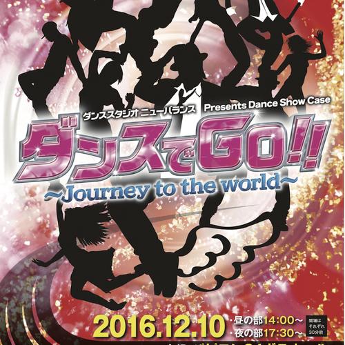 ダンススタジオ ニューバランス Presents Dance Show Case ダンスでGO!