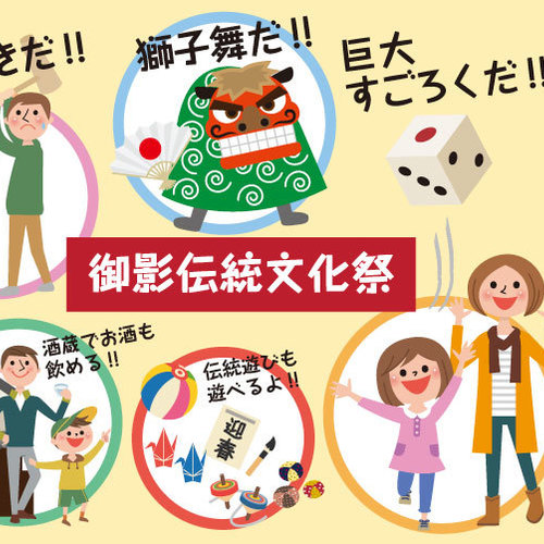 (無料)獅子舞、餅つき、巨大すごろく! 日本酒も!【100年後も続けたい! 家族がつながる日本のお正月】御影伝統文化祭