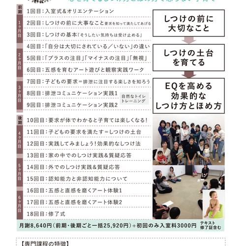 【無料説明会】2019年7月期:子育て専門課程(正課生)「ニコニコ・ハイハイ・ヨチヨチ・テクテククラス」説明会