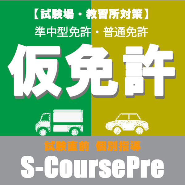 【試験直前 個別指導 S-CoursePre(仮免許:試験場/午前試験・教習所対策)】千葉県・関東近県対応