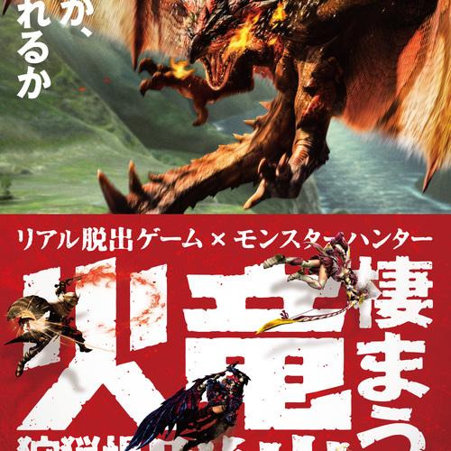 リアル脱出ゲーム×モンスターハンター 火竜棲まう狩猟場からの脱出