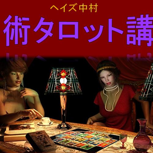 ヘイズ中村「魔術タロット講座」(全2回完結)