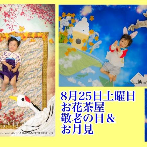 【早期予約特典あり!】8月25日 敬老の日&お月見アート撮影会INお花茶屋