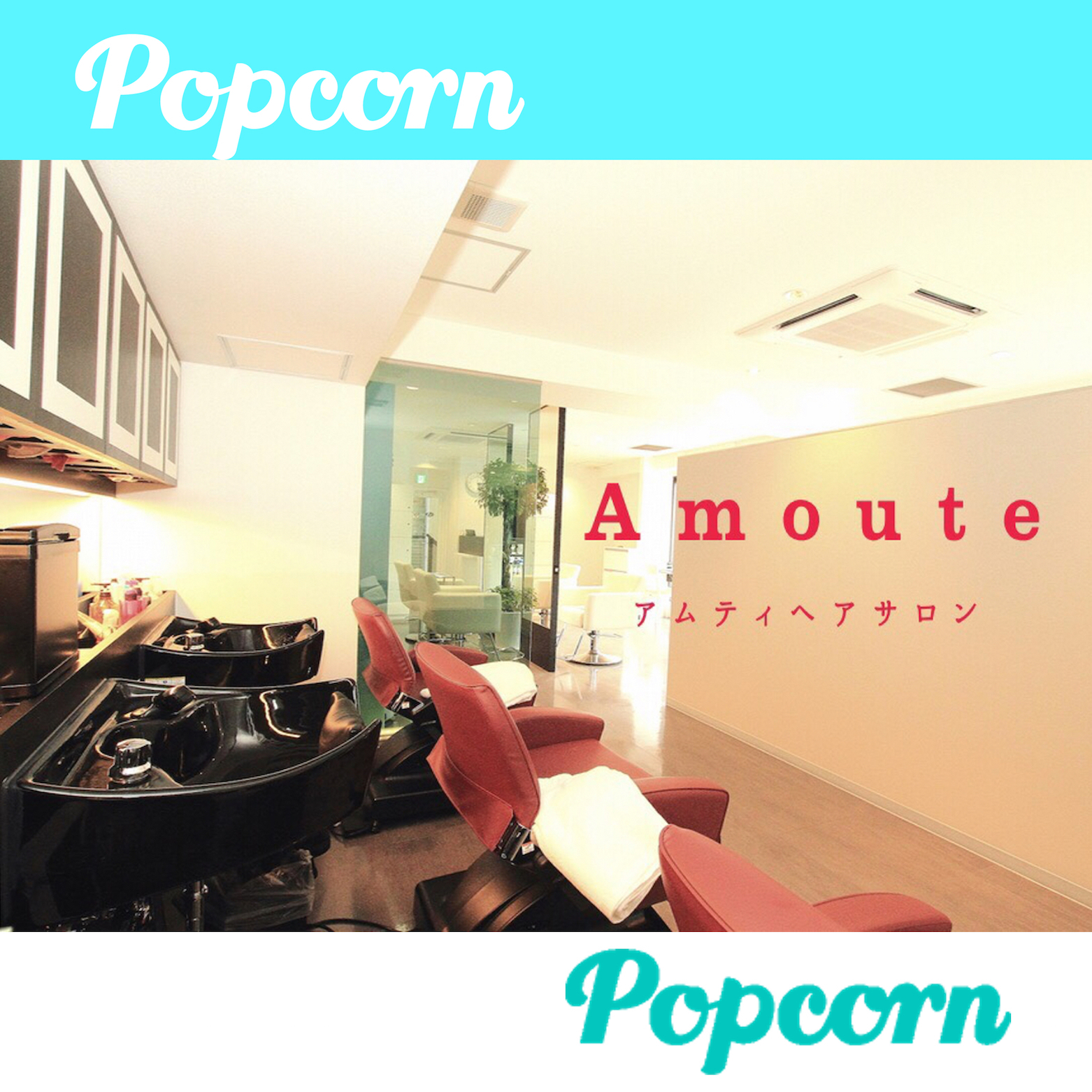 Amoute(アムティ)