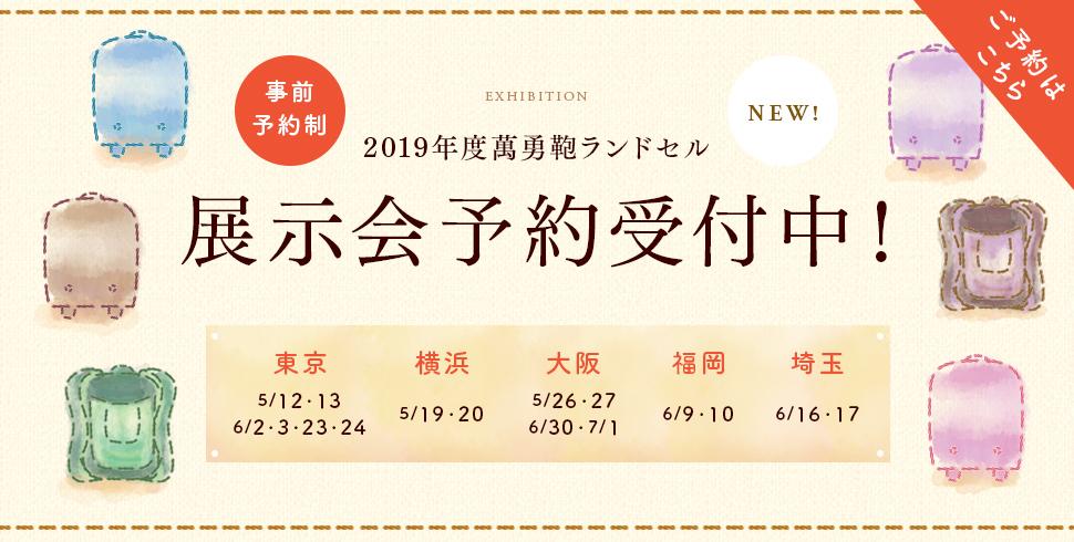 【東京(恵比寿)】2019年度 萬勇鞄ランドセル展示会 5/12(土)5/13(日)