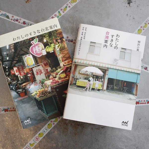 2/5(日)柳沢小実『わたしのすきな台湾案内』出版記念トークイベント  at 本とコーヒーtegamisha