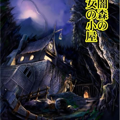 謎解き第6弾!「暗闇森の魔女の小屋」