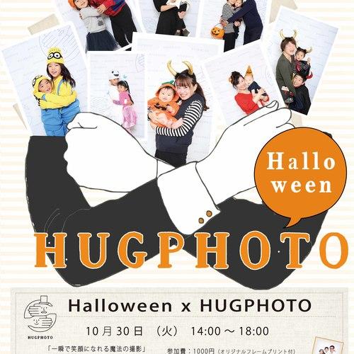 毎年大人気!家族と友達と大切な人と❤ Halloween x HUGPHOTO!