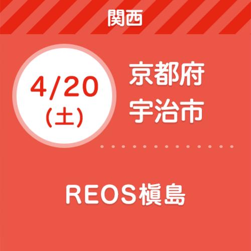 4/20(土) REOS槇島 【無料】親子撮影会&ライフプラン相談会