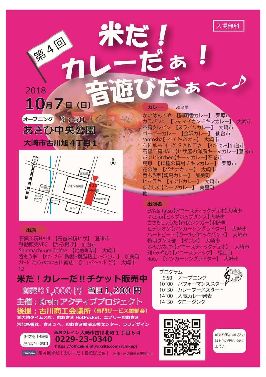 第4回米だ!カレーだぁ!音遊びだぁ~♪ 前売りチケット1000円