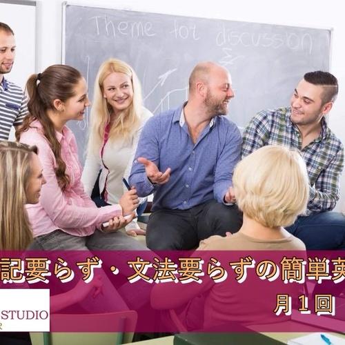 暗記要らず・文法要らずの「EIZETSUメソッド」簡単英会話!