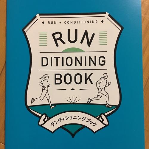 走る人のためのコンディショニング
