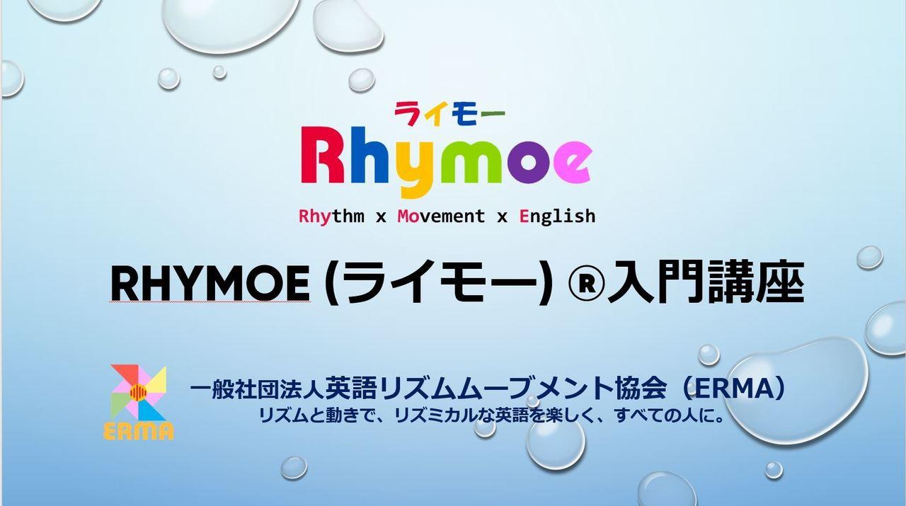 Rhymoe(ライモー)®入門講座(関西)