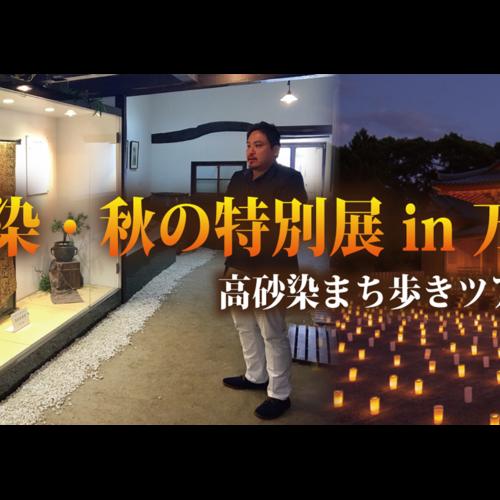 11/4 「高砂染・秋の特別展 in 万灯祭」高砂染まち歩きツアーmini