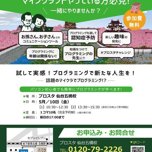 【仙台】シニア向けイベント『話題のマイクラでプログラミング!?』プログラミング体験イベント!