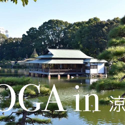7/9 清澄庭園 涼亭 YOGA&meditation おやつ付き