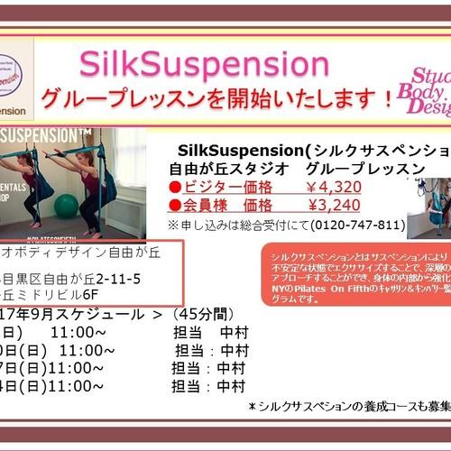 2017年9月【自由が丘スタジオ】SilkSuspensionグループ45分(担当:中村)