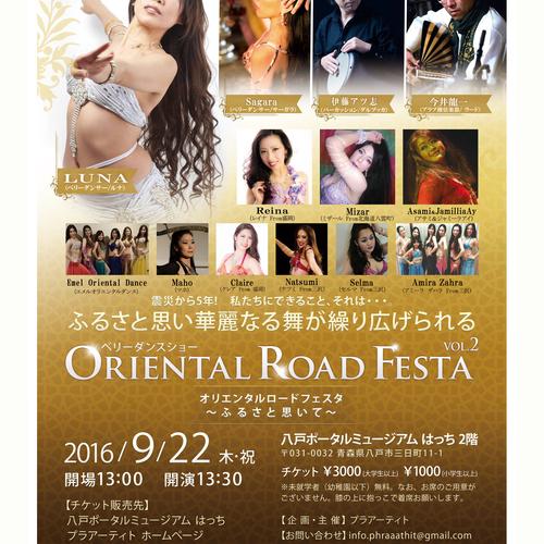 「Oriental Road Festa vol.2 ~ふるさと思いて~」(大学生以上)