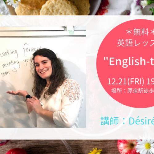 """*無料*英語レッスントライアル""""English-time"""" 講師:Désirée(デシレー)"""
