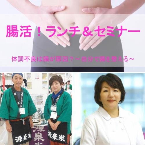 2月3日(土)腸活!ランチ&セミナー  体調不良は腸が原因?~自分で腸を整える