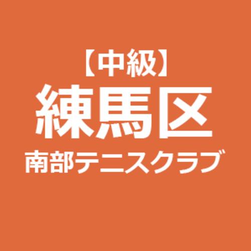 【中級】女子チーム対抗戦 練馬区