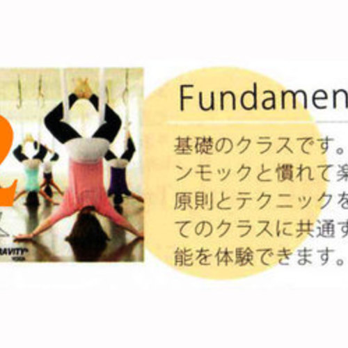 Fundamentals 2(基礎クラス レベル2)
