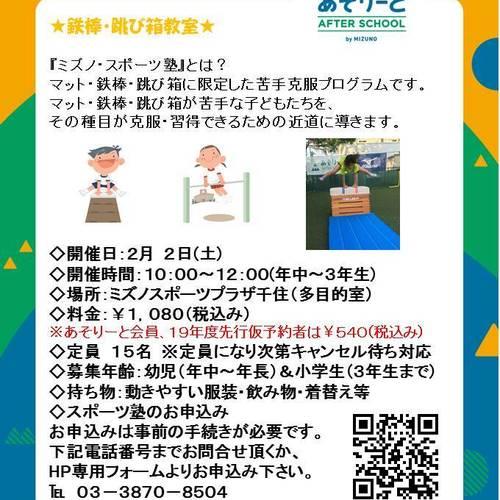 ミズノ・スポーツ塾