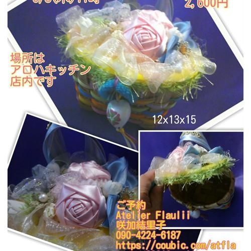 ポップ&キュートバスケット&ランチ会  6/8(木) 11時 木更津