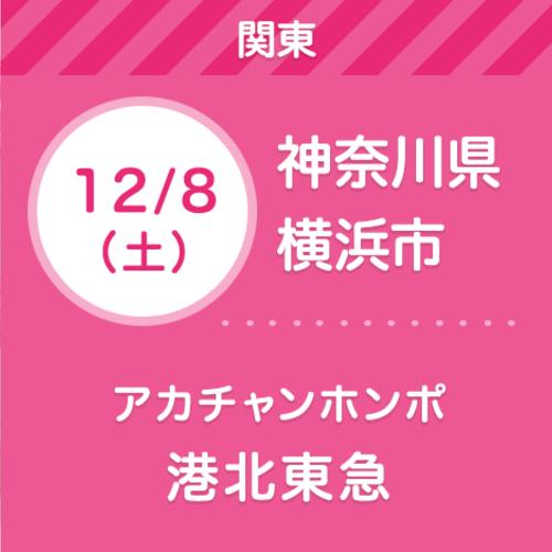 12/8(土)アカチャンホンポ 港北東急【無料】親子撮影会&ライフプラン相談会