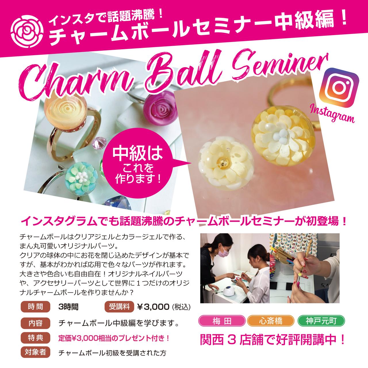 【大阪梅田】チャームボールhow-toセミナー中級編