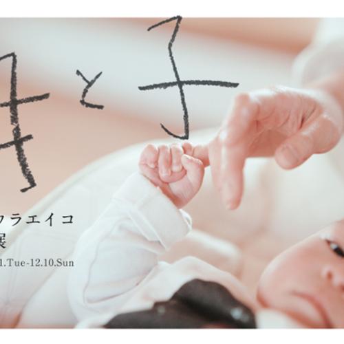 【ニシウラエイコ「母と子の思い出撮影会」12/8(土)、12/9(日)】