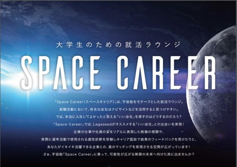 Space Career キャリア面談ご予約フォーム