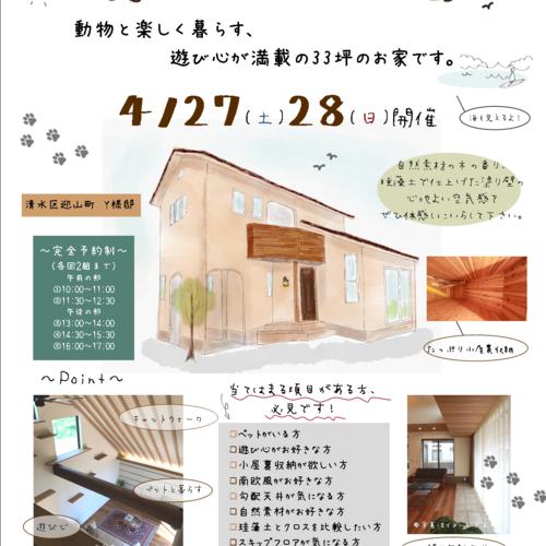 4/27  28  動物と楽しく暮らす、遊び心が満載のお家