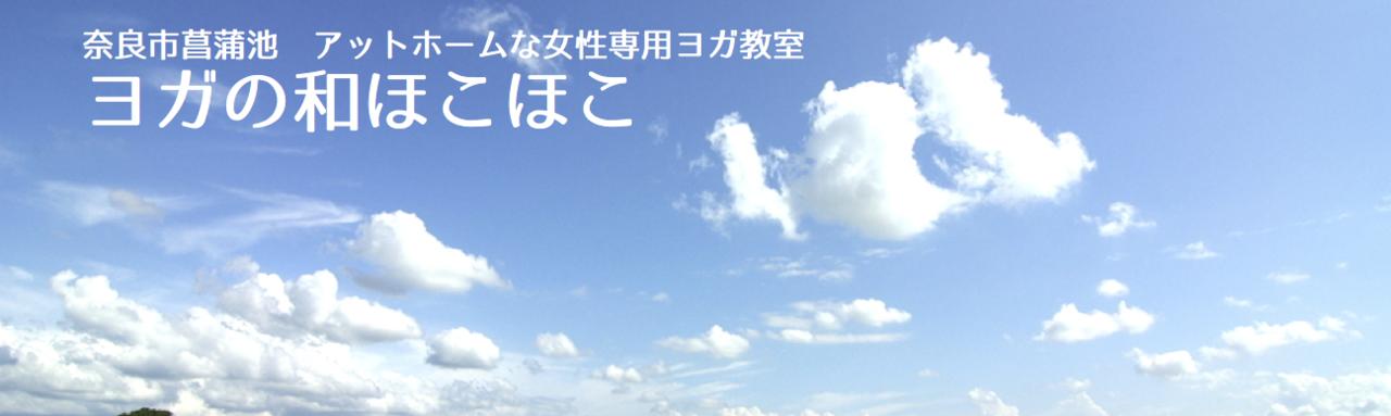 奈良市菖蒲池・学園前の初心者向け女性ヨガ教室「ヨガの和ほこほこ」