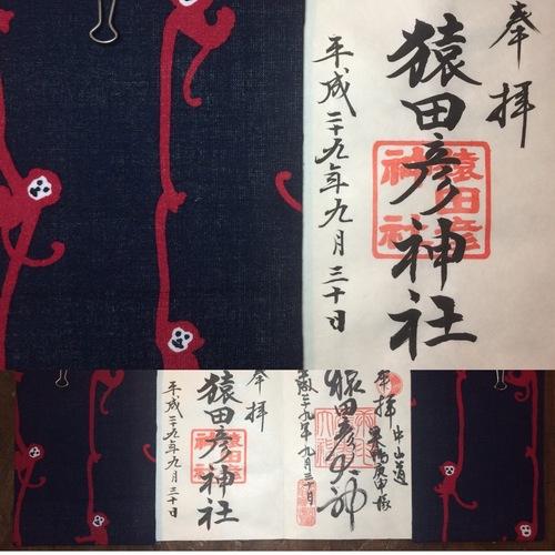御朱印帳ワークショップ(定員4名)