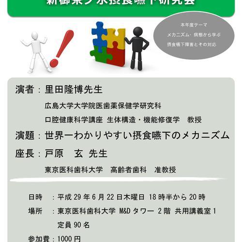 第14回新御茶ノ水摂食嚥下研究会