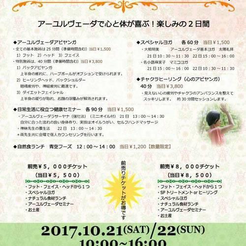 松本市)AYURVEDA FESTA 2017