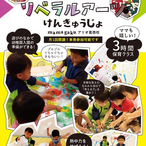 【説明会/1歳6ヶ月〜2歳12ヶ月対象/3時間託児クラス】こどもリベラルアーツけんきゅうじょ