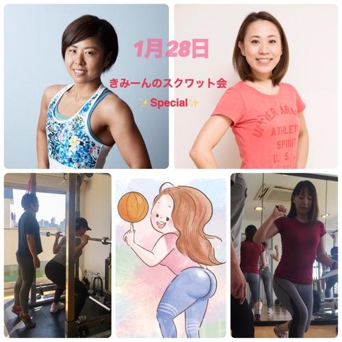 【1/28】きみーんのスクワット会★スペシャル★