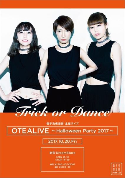 OTEALIVE〜HalloweenParty 2017〜