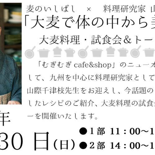 麦のいしばし×料理研究家 山際千津枝先生