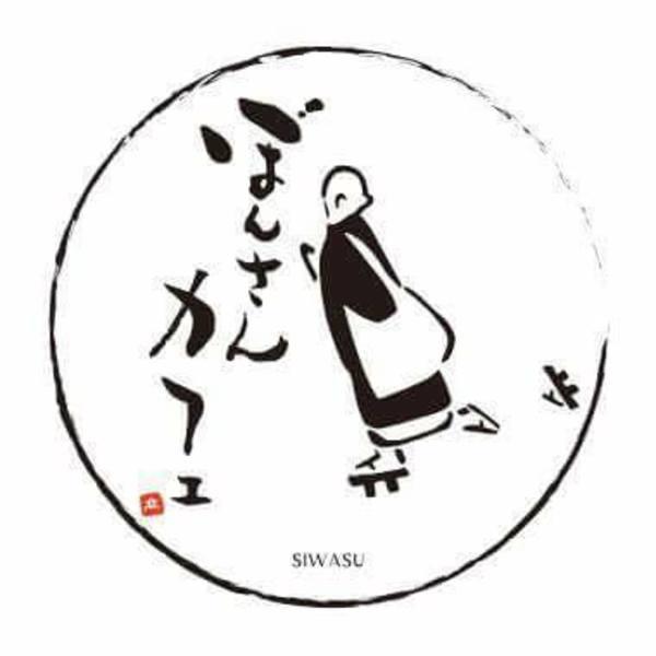2月19日(日)ぼんさんカフェ『空海に習う〜生活に活かせる祈り方』倉敷高蔵寺ご住職・天野 こうゆう