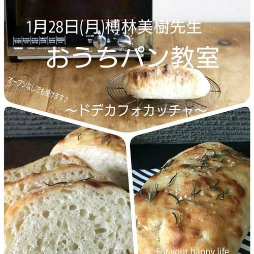 由比店☆1月28日(月)榑林美樹先生のおうちパン教室☆