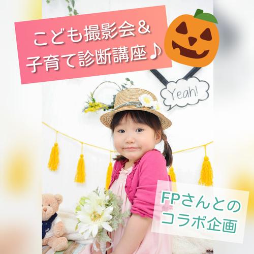 【11月7日】子どもの才能発見講座&きっず撮影会☆inセラモッソ