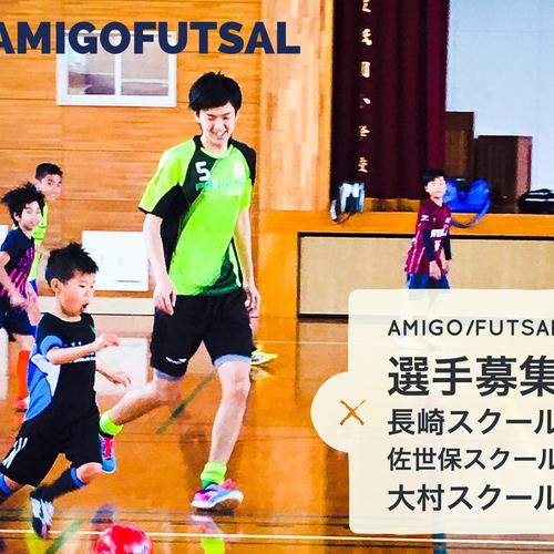 AMIGO/FUTSAL  大村スクール